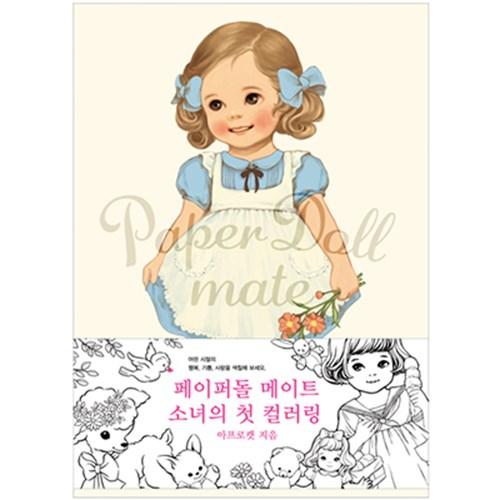 페이퍼돌 메이트 컬러링북 + 36color pencils case