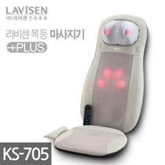라비센(LAVISEN) 목등 마사지기 (안마기)