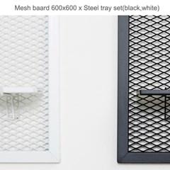 메쉬보드 600x600 스틸트레이 SET