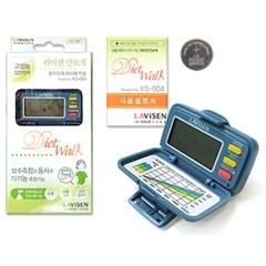 라비센(LAVISEN) 디지털 만보기 (만보계) KS-004