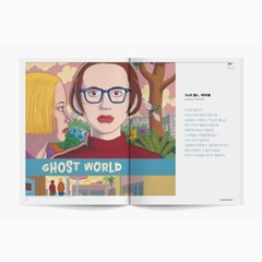 [Magazine GraphicNovel] Issue.13 냉소의 의미