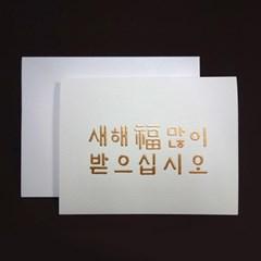 새해福많이받으십시오 Card