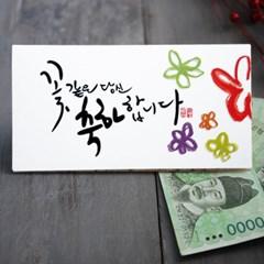 꽃 같은 당신 축하합니다 용돈봉투 FB103-4