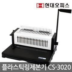 플라스틱링 제본기 CS-3020 + 링100개+표지100매