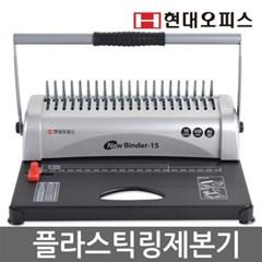 플라스틱링 제본기 New Binder-15  +링100개+표지100매