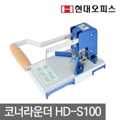 대용량 코너라운더 HD-S100 /모서리커터/코너커터