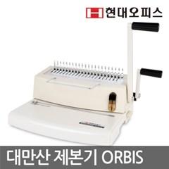 플라스틱링 제본기 ORBIS(올비스) +링100개+표지100매