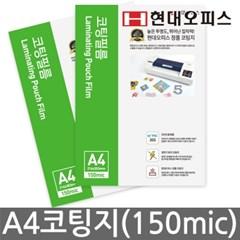 코팅지A4 (150mic)