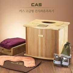 카스(CAS) 고급형 건식 좌훈족욕기 BSK-004-2