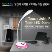 [터치미]터치 라이트 테이블 친환경 LED 스탠드