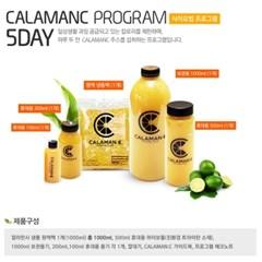 CALAMANC 프리미엄 깔라만시 5일 프로그램