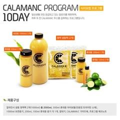 CALAMANC 프리미엄 깔라만시 10일 프로그램
