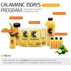 CALAMANC 프리미엄 깔라만시 토털 15일 프로그램