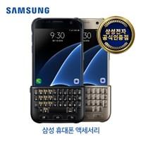 [삼성] 갤럭시S7 키보드 커버 / EJ-CG930U
