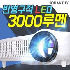 대륙의 실수 3000루멘 LED 빔프로젝터 호라크티 MH3000