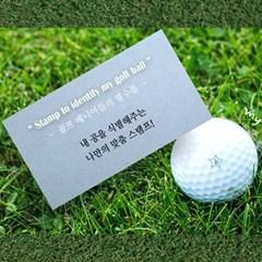 골프공마킹 스탬프
