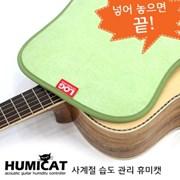[HumiCat] 휴미캣 신개념 습도관리 - 어쿠스틱 전용 제습, 가습