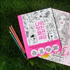 나의 멋진 패션 세상 : 세계 디자이너들의 명품 컬렉션 컬러링북