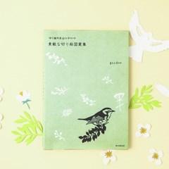 커팅북 (Garden series 1)