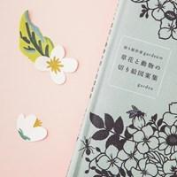 커팅북 (Garden series 2)