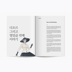 [Magazine GraphicNovel] Issue.17 디오르를 입은 여인