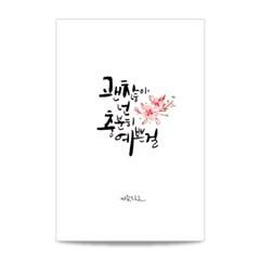 [앳원스]캘리그라피 청춘엽서vol-01