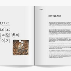 [Magazine GraphicNovel] Issue.18 빙하시대