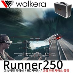 Walkera Runner 250 Advance-레이싱드론