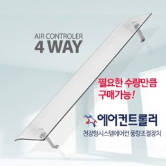 천장형 에어컨바람막이 4way용 (LG 삼성 겸용)