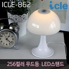 LED인테리어 무드등 수유등 독서등 아이클 ICLE-862