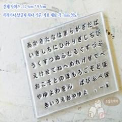 히라가나 클리어 스탬프 세트