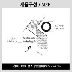 모던추상-06 (S686) 그래픽스티커 벽 포인트 시트지