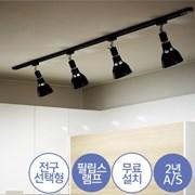 LED 베니스 레일등 일자형 2M_4등 (전구선택형)-무료설_(860316)