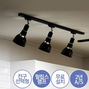 LED 베니스 레일등 일자형 1M_3등 (전구선택형)-무료설_(860317)