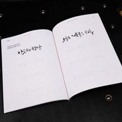 앳원스 캘리그라피디자인 따라쓰기 노트 01