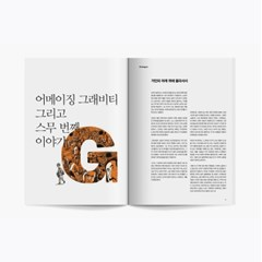 [Magazine GraphicNovel] Issue.20 어메이징 그래비티