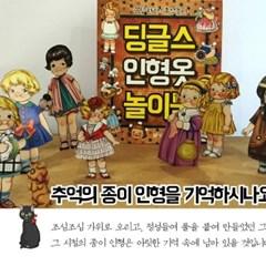 딩글스 인형옷 놀이북