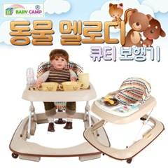 [베이비캠프]동물멜로디 큐티 보행기