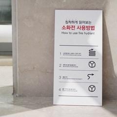 소화전 사용 안내문 스탭아이콘
