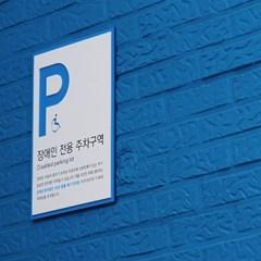 장애인 전용주차구역 주차표지판 파크블루2