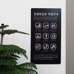 공원 이용안내 안내표지판 지킴이