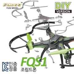 FQS1-DIY 조립드론. 조종기부터 드론까지 직접조립