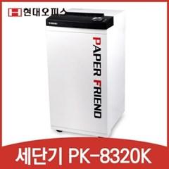 국산 문서세단기 PK-8320K + 파지봉투/ 파쇄/분쇄/세절