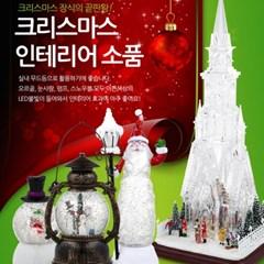 크리스마스 풍경-LED 오르골