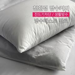 숨쉬는 방수베개커버/매트리스커버/토퍼커버