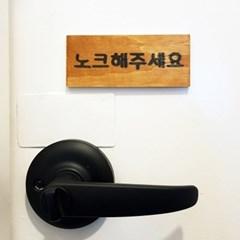 우드 빈티지 도어사인 - 한글