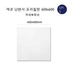 에코 난반사 유리칠판600x600/자석부착식