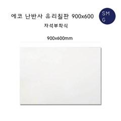 에코 난반사 유리칠판900x600/자석부착식