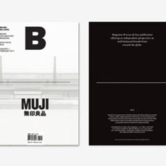 Magazine B Issue No.53 무인양품(MUJI)