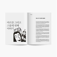 [Magazine GraphicNovel] Issue.23 마르잔 사트라피 특집